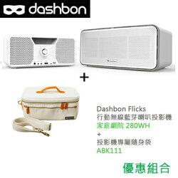 ★露營必備 ★ Dashbon Flicks 行動無線藍芽喇叭投影機家庭劇院 280WH + 專屬隨身袋 公司貨 0利率 免運