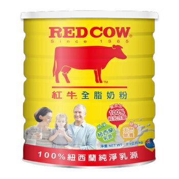 Red Cow 紅牛 全脂奶粉(2.3kg/罐) [大買家]