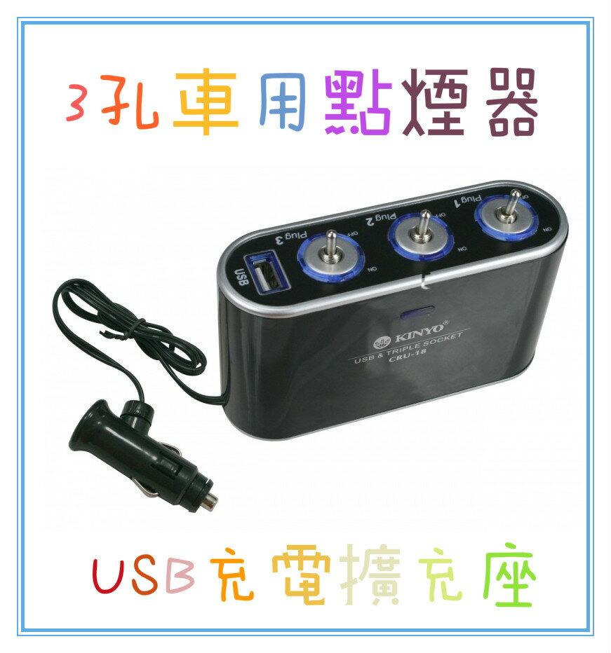 ?含發票?團購價?【KINYO-3孔車用點煙器+USB充電擴充座】?車充/點煙器/行車紀錄器/手機/平板/iphone?