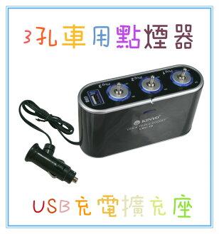 ❤含發票❤【KINYO-3孔車用點煙器+USB充電擴充座】❤車充/點煙器/行車紀錄器/手機/平板/iphone❤