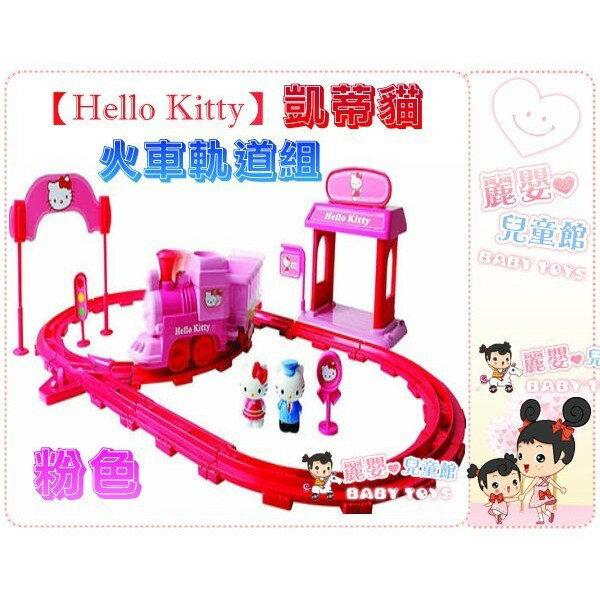 麗嬰兒童玩具館~Hello Kitty~我的夢幻樂園-粉色火車軌道組-巨崗洋行新春特價