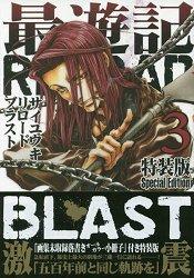 最遊記RELOAD BLAST Vol.3 特裝版附小冊子 - 限時優惠好康折扣