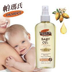 Palmers帕瑪氏維他命E嬰兒精華油150ml(寶貝按摩油。柔潤 細緻 溫和 低敏 適合每天使用)