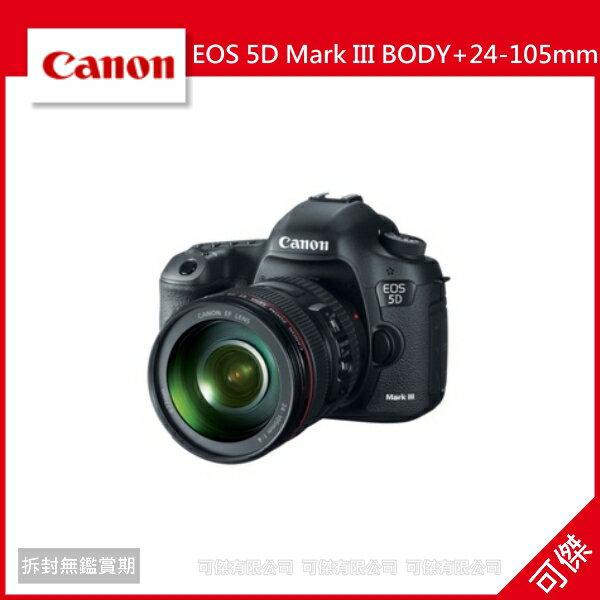 可傑 Canon EOS 5D3 BODY+24-105mm公司貨