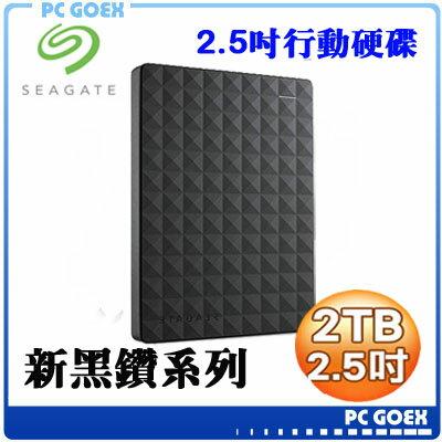 希捷 Seagate 新黑鑽 2TB 2.5吋 外接硬碟☆pcgoex軒揚☆