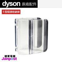 戴森Dyson無線吸塵器推薦到Dyson 戴森 無線吸塵器 V7 V8 V10 V11 全系列 適用 S型吸頭收納架 收納 吸頭 原廠袋裝就在建軍電器推薦戴森Dyson無線吸塵器