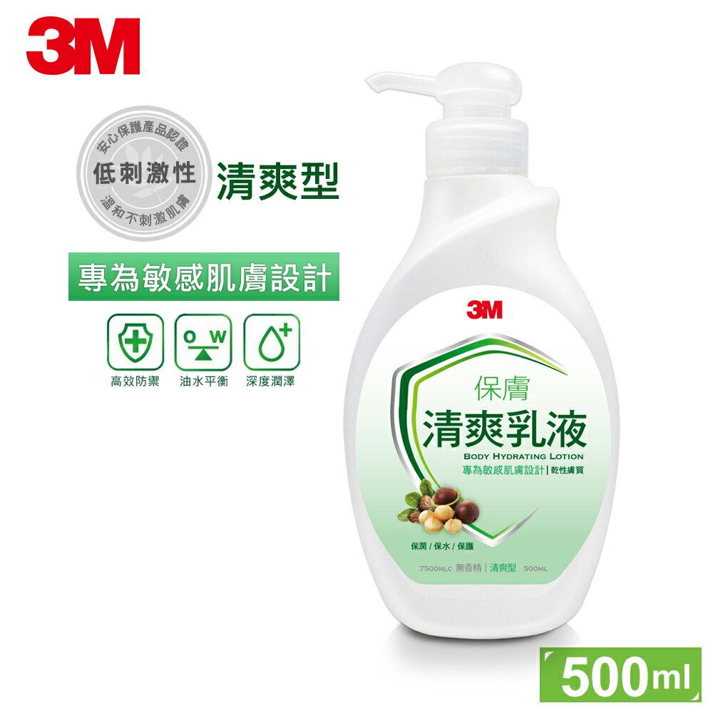 3M保膚極潤乳液(無香)500ml【德芳保健藥妝】