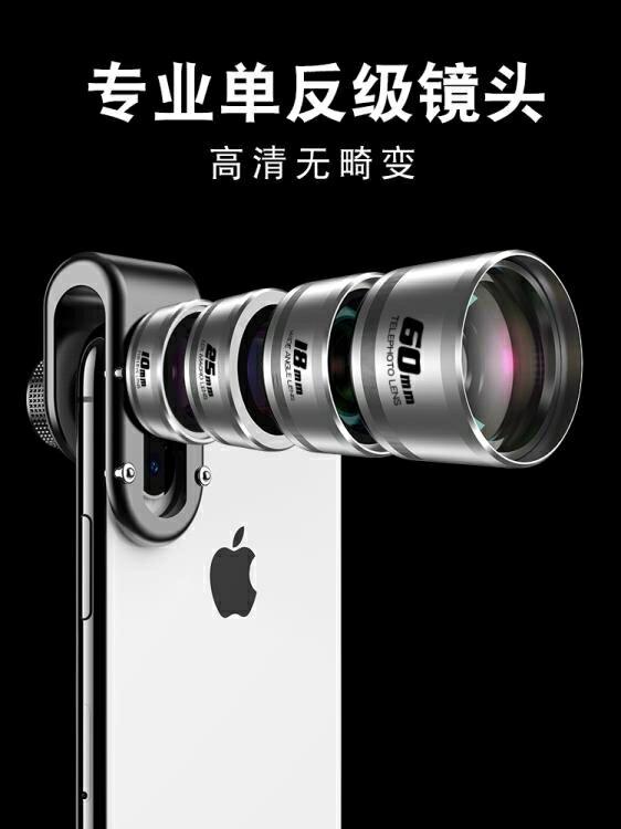 廣角鏡頭四合一廣角手機鏡頭通用單反外置雙攝像頭微距魚眼望遠鏡凱斯盾數位3C 交換禮物 送禮