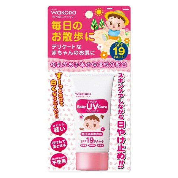 日本 WAKODO 和光堂 每日散步用 兒童防曬乳