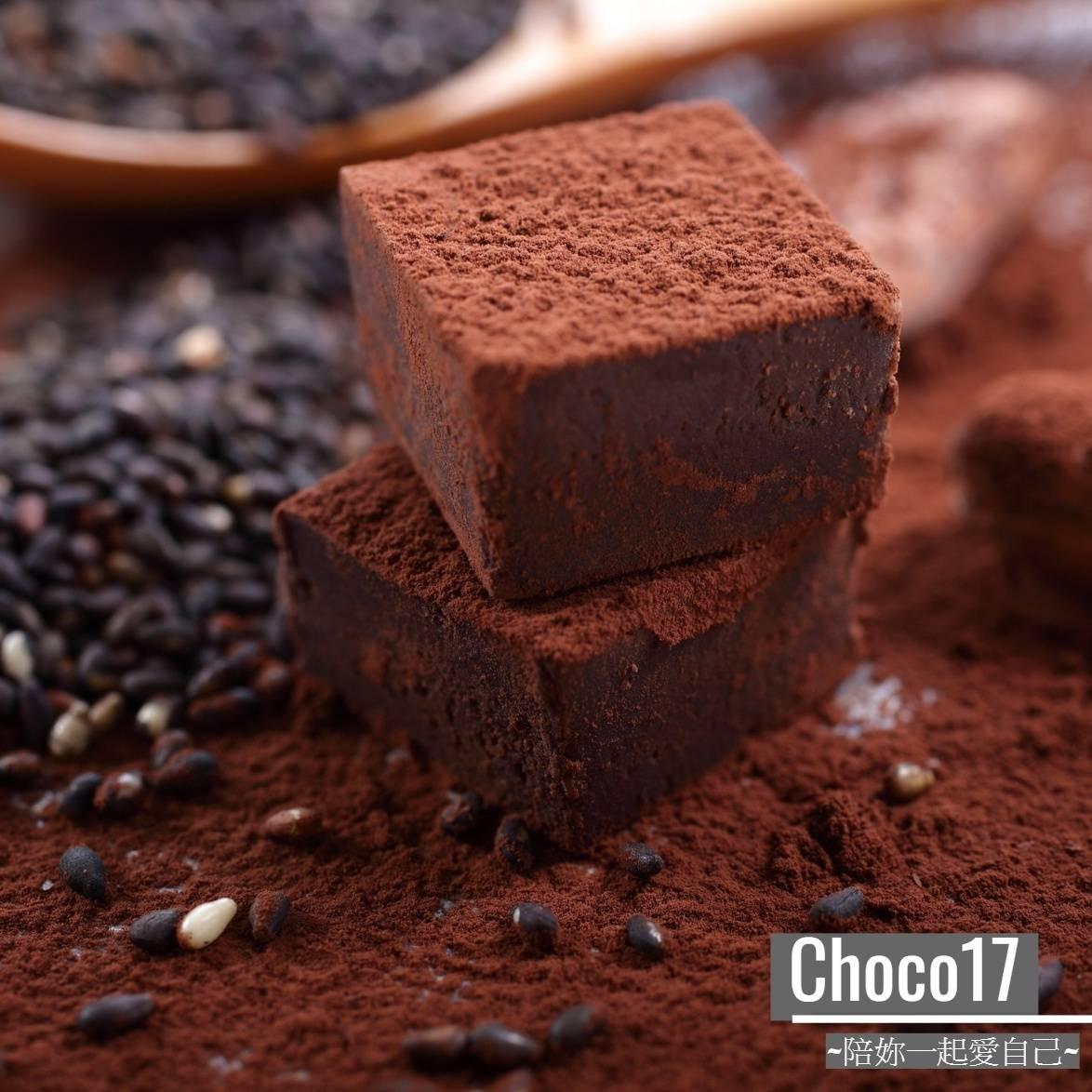 無糖芝麻生巧克力❤減重 | 生酮飲食必備❤第二件79折【Choco17 香謝17巧克力】巧克力專賣 | 領卷滿1000現折100 0