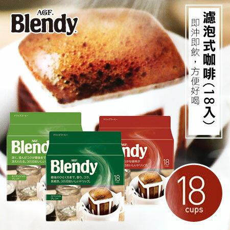日本 AGF Blendy 濾泡式咖啡 (18入) 126g 吉力馬札羅 摩卡 咖啡 濾泡式 沖泡 掛耳咖啡 濾掛式 沖泡飲品【N102607】