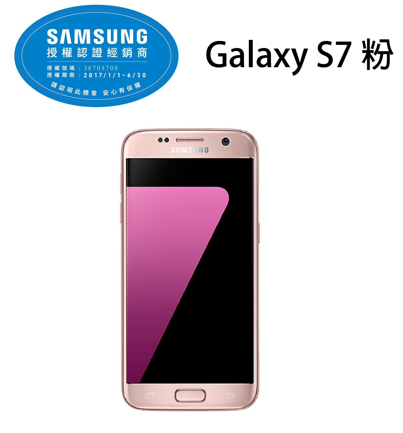 Samsung Galaxy S7 (G930) 32GB-粉色《贈原廠閃電快充行動電源+卡娜赫拉保溫杯+OTG-32G隨身碟》
