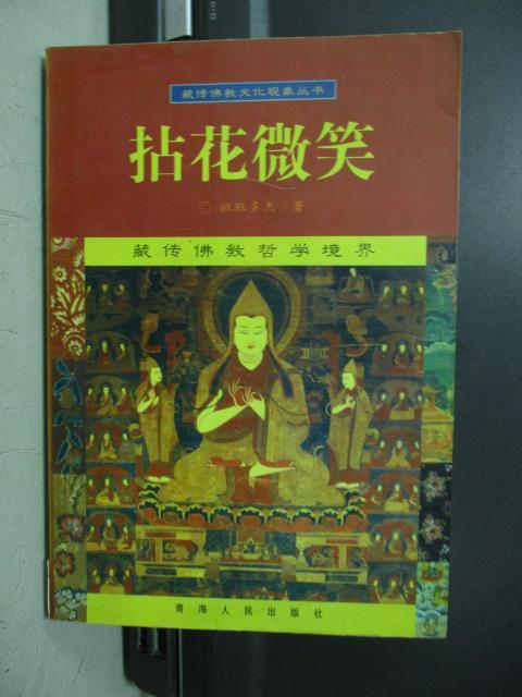 【書寶二手書T3/宗教_NIJ】拈花微笑-葬傳佛教哲學境界_簡體