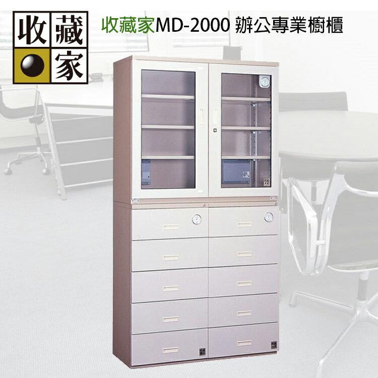 [喬傑數位]MD-2000 辦公專業櫥櫃
