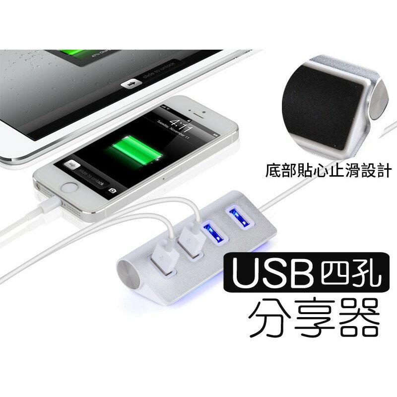 USB 2.0 4埠 HUB集線器 usb分線器 四口集線器 鋁合金 支援2TB Mac【AB869】