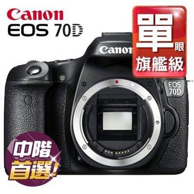 "Canon 70D單機身 彩虹公司貨 7/31前回函送64g記憶卡 ""正經800"""