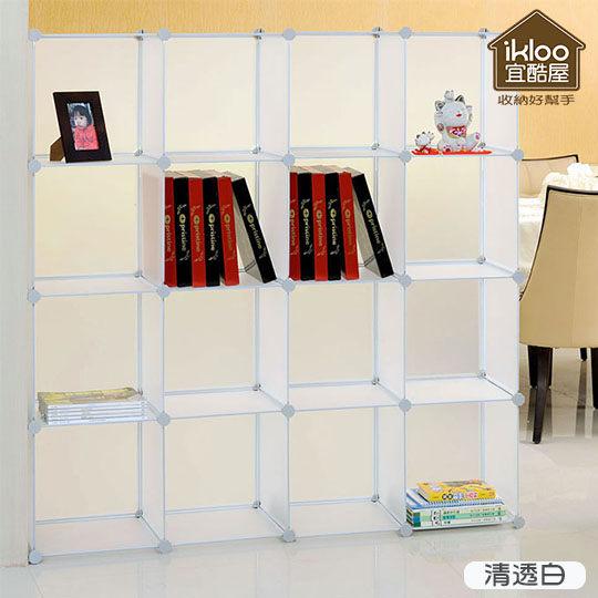 衣服收納櫃 Loxin16格百變收納櫃ikloo 玩具收納櫃