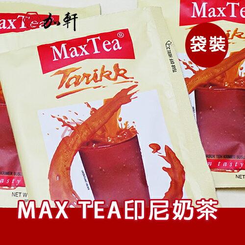 《加軒》印尼MAX TEA奶茶 泡泡奶茶(30包/袋)