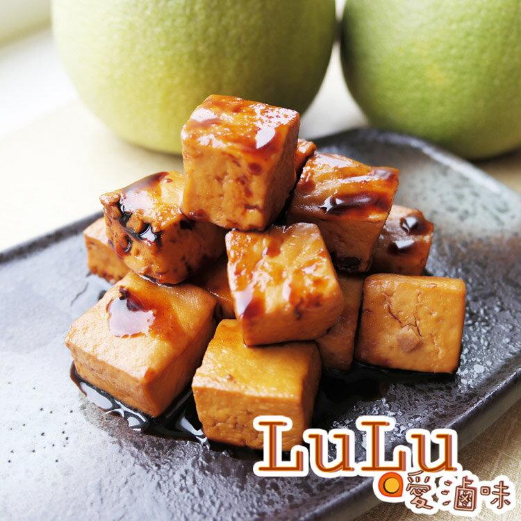 LuLu愛滷味~滷骰子豆干~焦糖新口味~