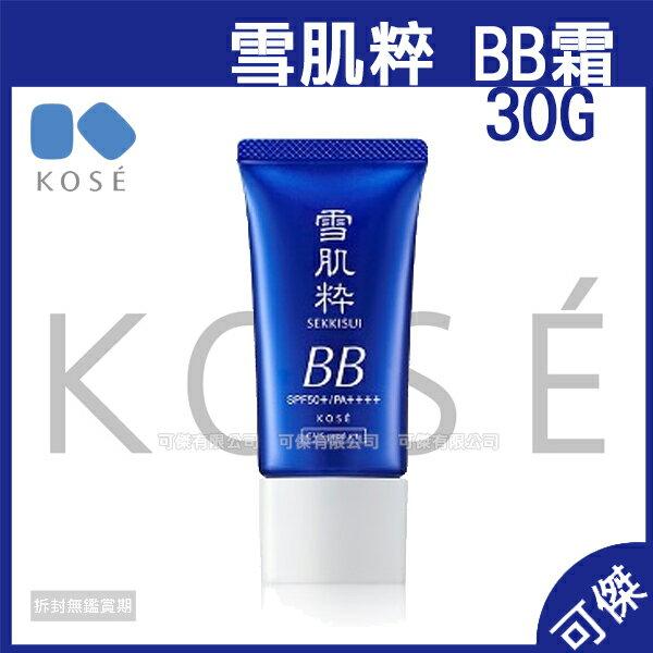 可傑 KOSE 高絲 雪肌粹 防曬 BB霜 30g 防曬乳 BB霜 雙效 對抗夏日烈陽!