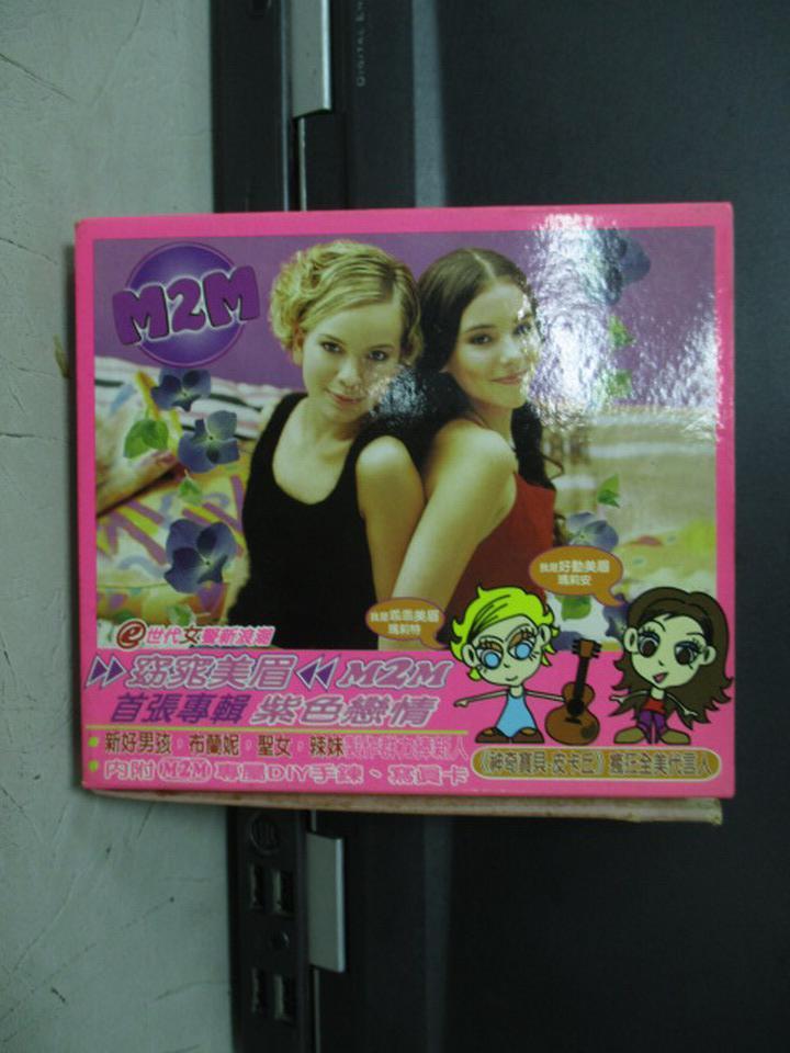【書寶二手書T3/音樂_NOR】窈窕美眉_M2M首張專輯紫色戀情