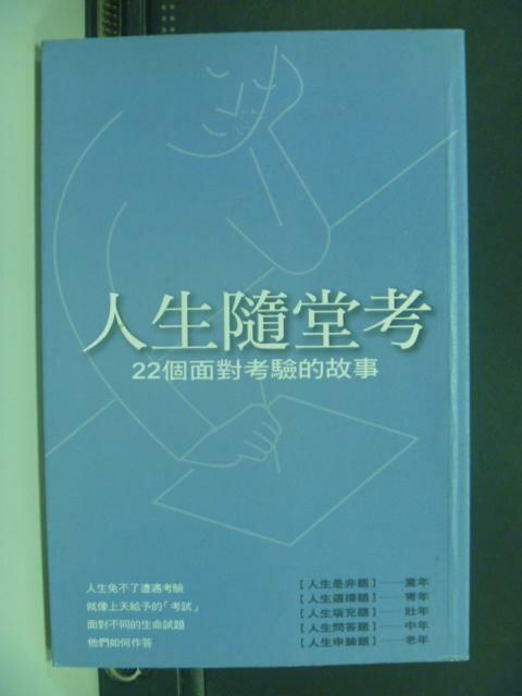 【書寶二手書T7/勵志_KJZ】人生隨堂考:22個面對考驗的故事_王慧萍總編輯