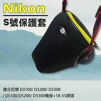 攝彩@Nikon S號-防撞包 保護套 內膽包 單眼相機包 D600/D610/D750 D80 D90.. 0