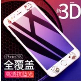 蘋果iPhone78plus景為全屏磨砂防指纹抗藍光鋼化膜
