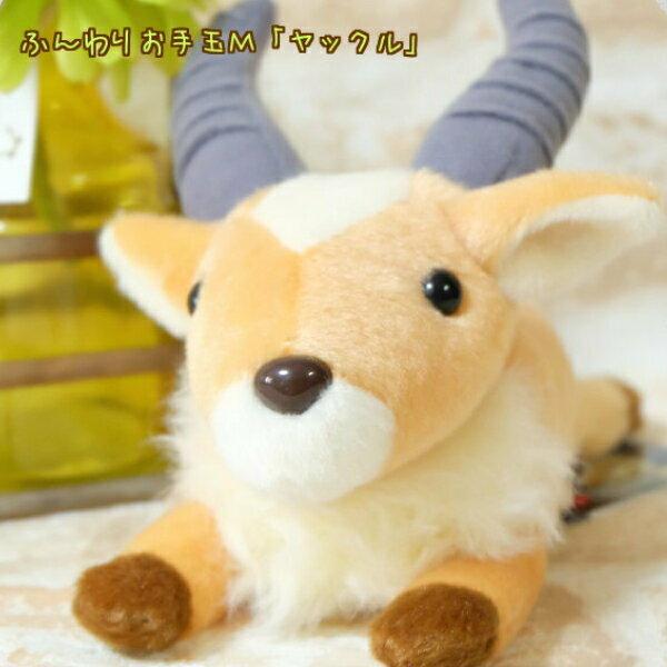 軟絨 沙包 手玉娃 M 亞克鹿 魔法公主 宮崎駿 娃娃 玩偶 擺飾 收藏 沙包娃娃  4974475687737 真愛日本