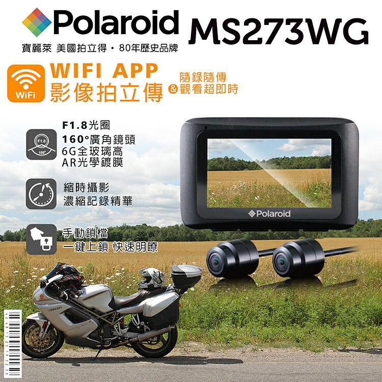 【現貨】Polaroid寶麗萊 MS273WG 蜂鷹 Wifi 機車 夜視 防水 雙鏡行車記錄器(內含32G)
