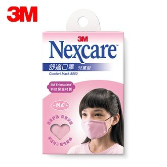 ★全新品過期出清★ 3M 舒適口罩 ( Kids兒童型 ) 粉紅色 -->出清超低價恕不退換貨,介意請勿下單!