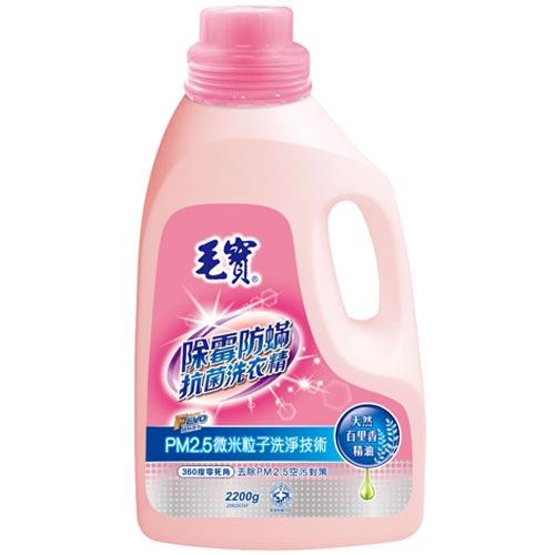 毛寶 除霉防螨抗菌 洗衣精 2200g