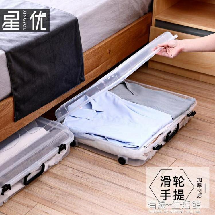 【快速出貨】透明床底收納箱塑料扁平式收納盒床下整理箱衣服棉被子儲物箱大號 雙12購物節