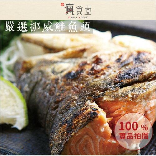 【鮮產直配】嚴選挪威鮭魚頭1KG/一包