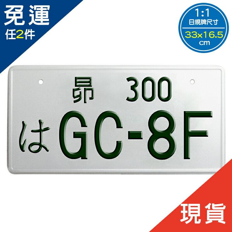 現貨款-客製車牌 訂製車牌 車牌改裝 工業風牆飾【日本規格車牌-昴-GC-8F】 0