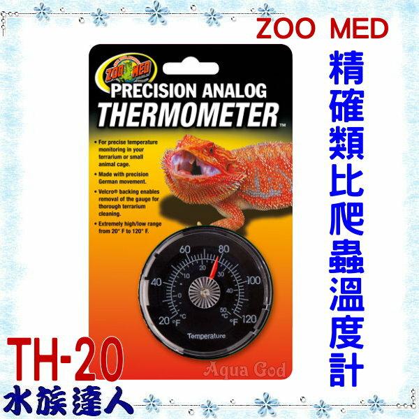 【水族達人】美國ZOO MED《精確類比爬蟲溫度計》精準!