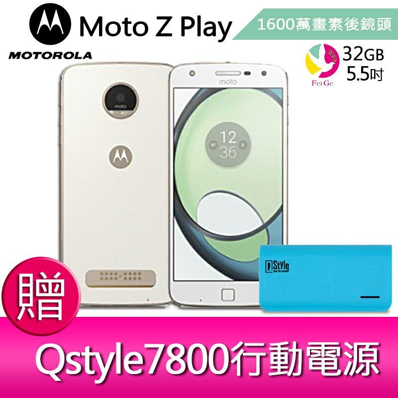 下單現折300元  Motorola Moto Z Play 3G/32G 5.5吋 雙卡雙待智慧型手機【贈Q Style7800行動/移動電源*1】