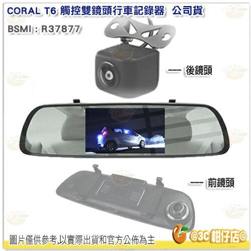 送32G卡 CORAL T6 觸控雙鏡頭 5吋行車記錄器 公司貨 後視鏡ADAS星光夜視 GPS測速