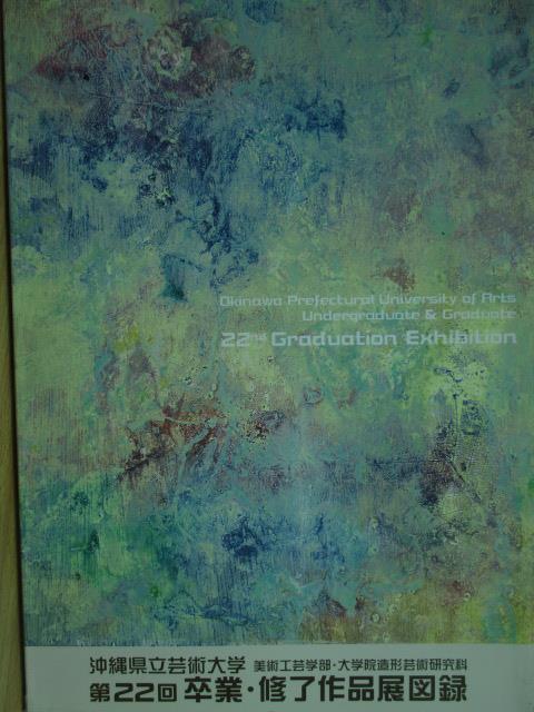 【書寶二手書T3/藝術_XAR】第22回沖繩縣立藝術大學卒業修了作品圖錄2011