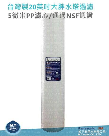 台灣製20英吋大胖水塔過濾5微米PP濾心/通過NSF認證