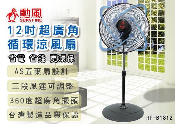 兩入組 免運費 勳風 12吋超循環涼風扇/360度風扇/八方吹電扇 HF-B1812