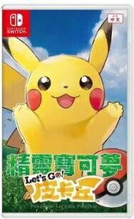 預購中11月16日發售中文版[保護級]NS精靈寶可夢Let'sGO皮卡丘