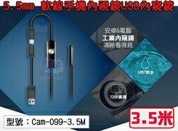 【尋寶趣】 軟線手機內視鏡 5.5mm安卓手機/電腦內窺鏡 USB Android 防水 Cam-099-3.5M
