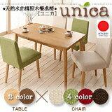 【大漢家具】cospa天然水曲柳原木色餐椅 ◆象牙白 綠色 紅色 巧克力棕 四色可選◆