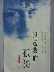 【書寶二手書T1/一般小說_OAX】說起我的孤獨_郭強生