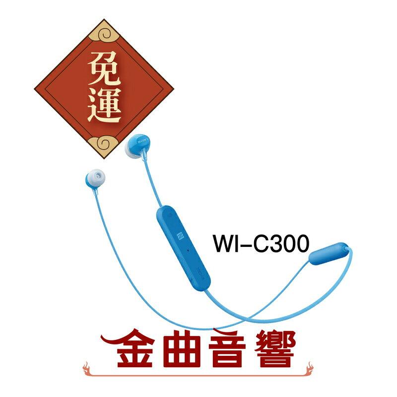 現貨 Sony WI-C300 藍 藍芽無線耳道式 平價 公司貨 | 金曲音響