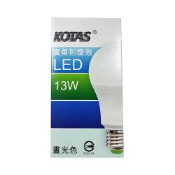 KOTAS LED 廣角型燈泡 13W 晝光色/黃色 LEDAZ65-B65/LEDAZ65-B30