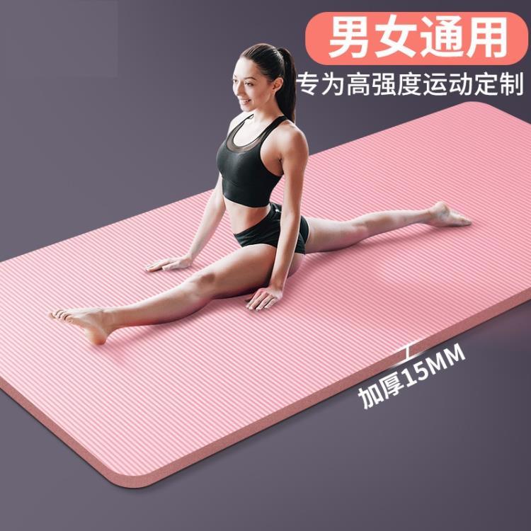 瑜伽墊 初學者男女士加寬加厚加長防滑瑜珈健身舞蹈地墊子家用