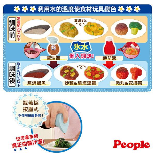People - 小小料理廚師遊戲組合 3