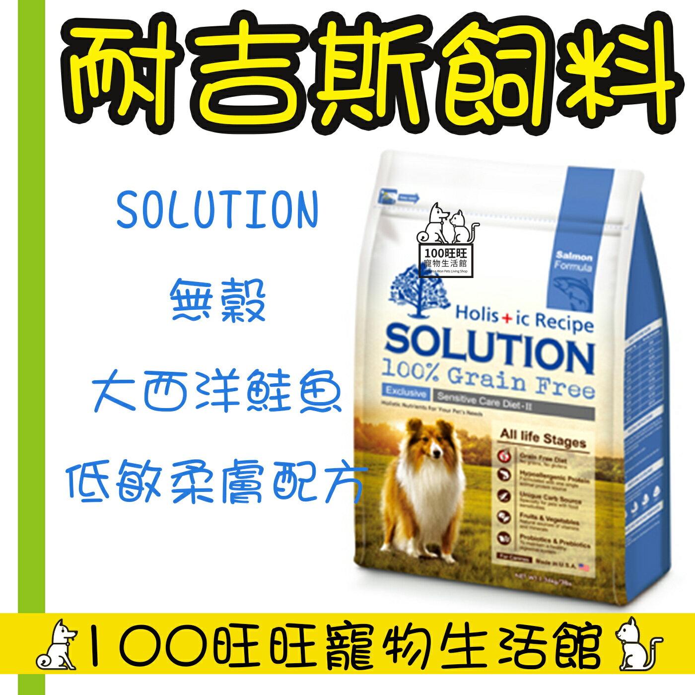 SOLUTION 耐吉斯 成幼犬 大西洋鮭魚 低敏柔膚配方-Ⅱ 3磅